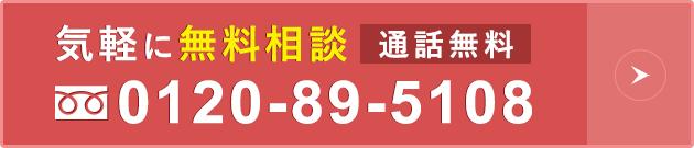 気軽に無料相談通話無料0120895108