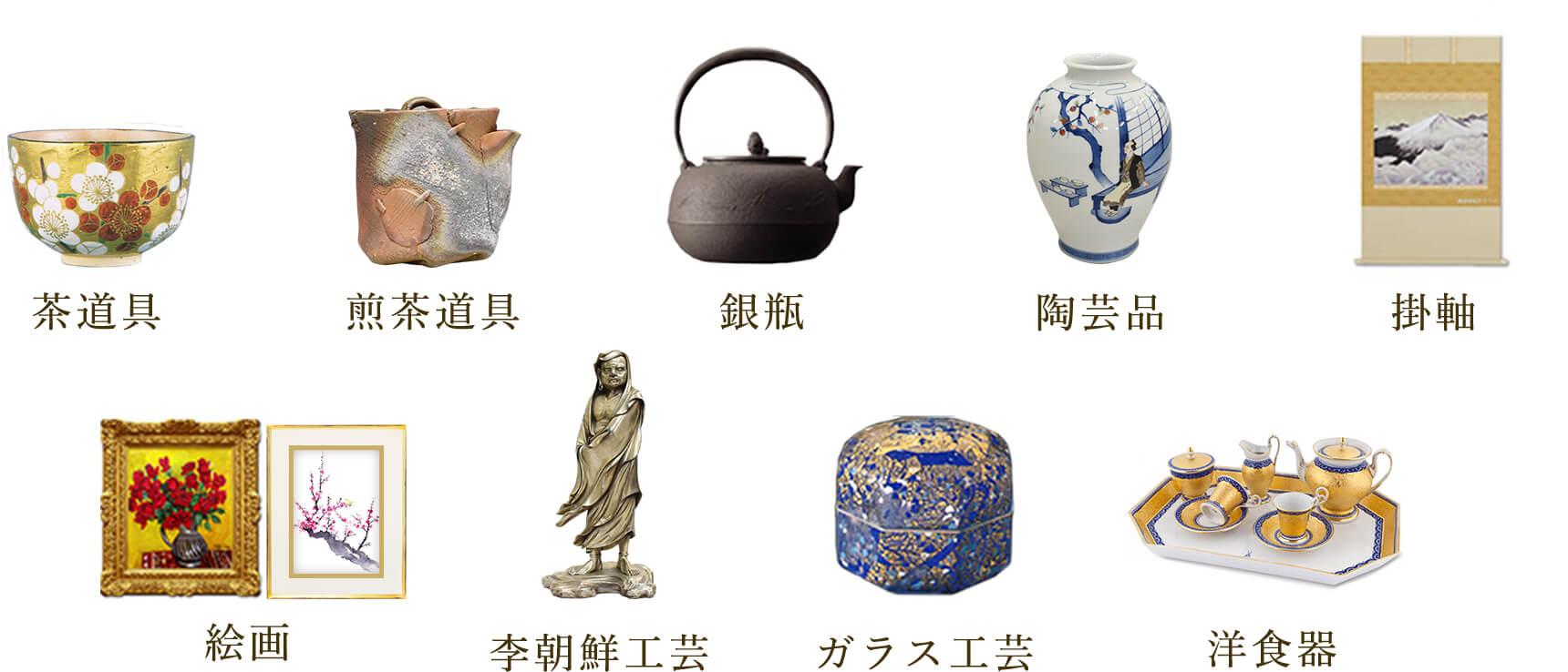 茶道具、煎茶道具、銀瓶、陶芸品、掛軸、絵画、李朝鮮工芸、ガラス工芸、洋食器