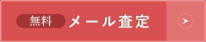 無料メール鑑定