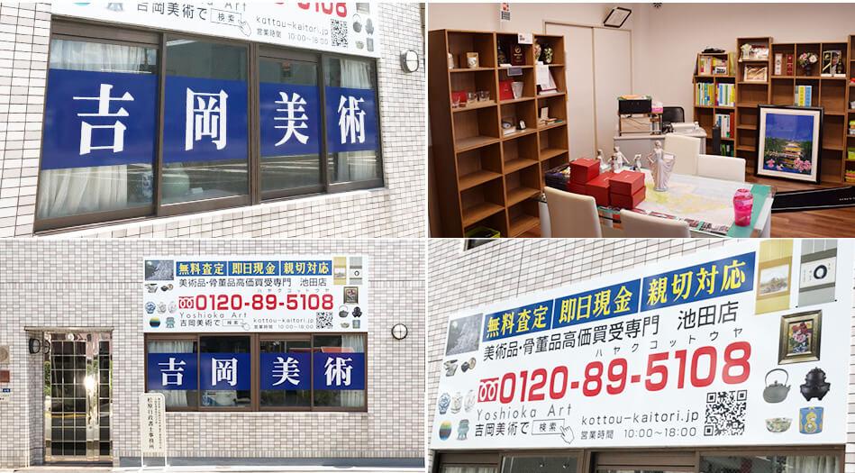 吉岡美術店舗写真