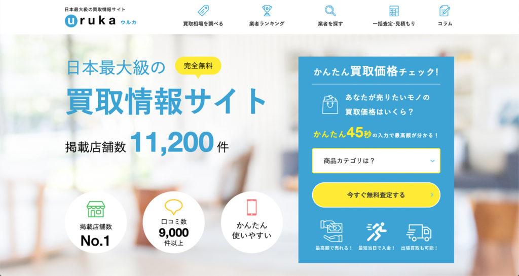 『uruka(ウルカ)』TOPページのイメージ画像