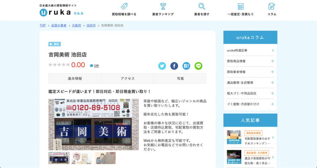 『uruka(ウルカ)』に掲載された吉岡美術の池田店ページのイメージ