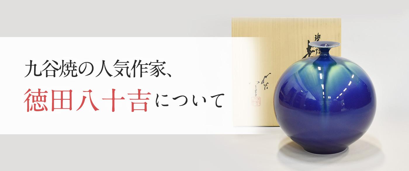徳田八十吉によって製作された花瓶の画像