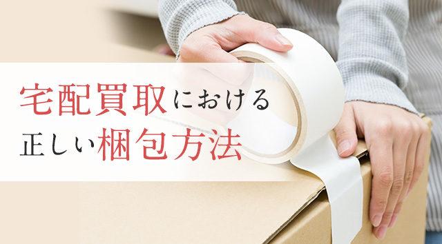 宅配買取における正しい梱包方法