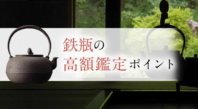 鉄瓶のイメージ