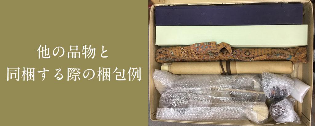 他の品物と同梱する際の梱包例