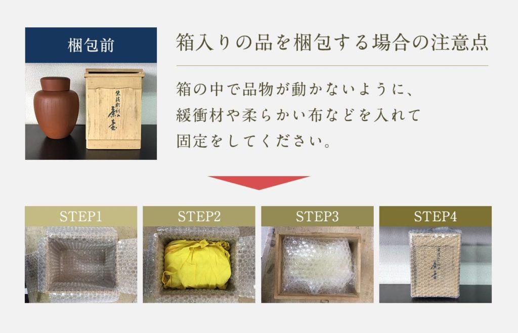 箱入りの品を梱包する場合の注意点、箱の中で品物が動かないように、緩衝材や柔らかい布などを入れて固定をしてください。