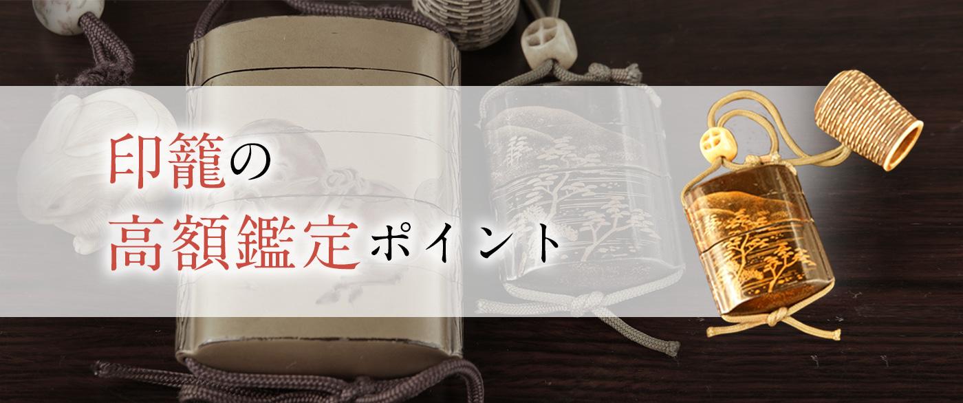 印籠のイメージ
